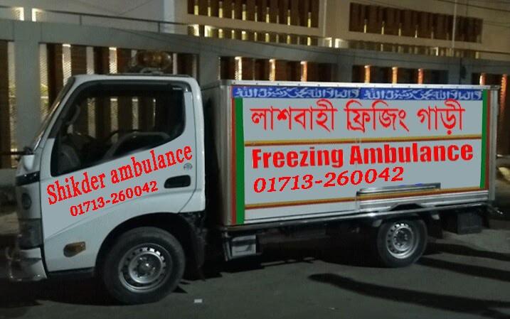 Freezing-Ambulance-service-in-Dhaka-shikder-ambulance-freezing-Van